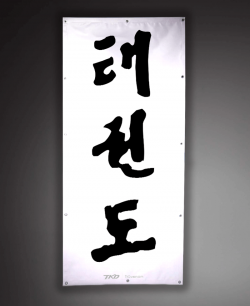 "Baner ""TKD Korean"""