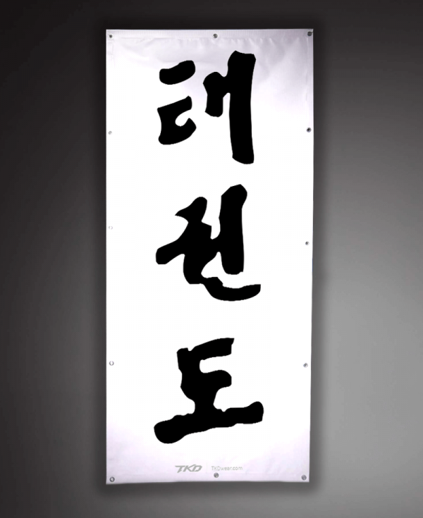 """Baner """"TKD Korean"""""""