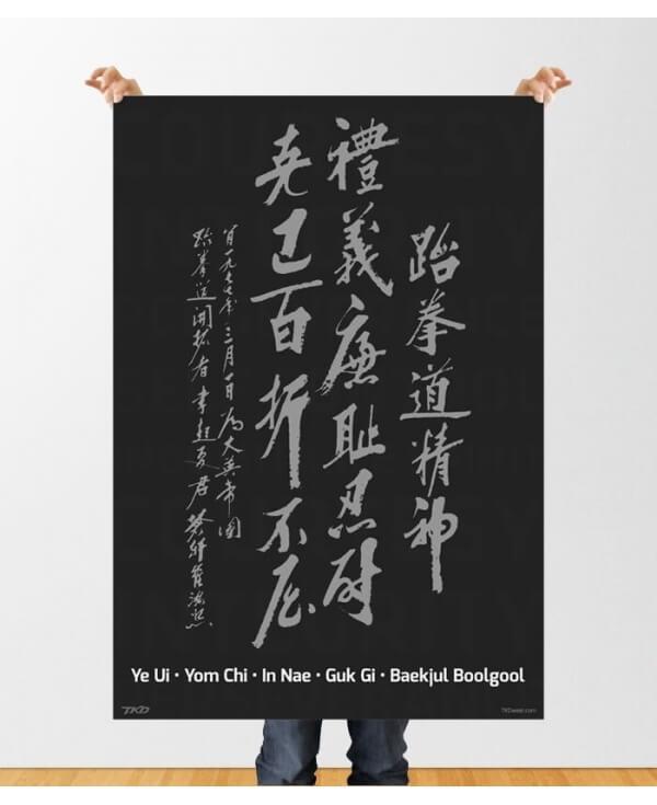 TKD Tenets poster